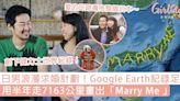日男浪漫求婚計劃!半年走7163公里用Google Earth畫出Marry Me | GirlStyle 女生日常