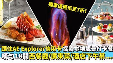 獨家餐飲優惠低至7折!跟住美國運通 Explorer™信用卡探索本地多間靚景打卡餐廳 嘆勻日本菜/火鍋/法國菜(陸續有來) | 飲食 | 新假期
