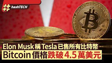 Bitcoin︱Elon Musk稱Tesla已售出所有比特幣 價格跌破4.5萬美元|科技玩物