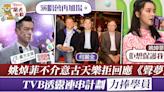 【聲夢傳奇】Chantel:古天樂係保護我哋 《聲夢》演唱會加場炎明熹率先出單曲 - 香港經濟日報 - TOPick - 娛樂