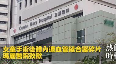 女童手術後體內遺血管縫合器碎片 瑪麗醫院致歉