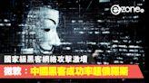 國家級黑客網絡攻擊一年內激增!微軟:中國黑客成功率超俄羅斯 - ezone.hk - 科技焦點 - 電腦
