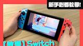 【教學】如何分享動物森友會的Switch截圖傳到手機 & Switch螢幕怎麼錄影?