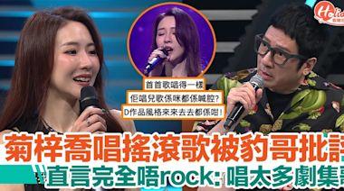 《勁歌金曲》菊梓喬唱新歌被單立文批普通!直言Hana唱太多劇集歌 | HolidaySmart 假期日常