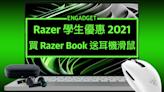學生筆電優惠 2021:買 Razer Book 送你 5 大實用產品