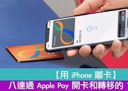 【用 iPhone 嘟卡】 八達通 Apple Pay 開卡和轉移的 16 個 Q&A