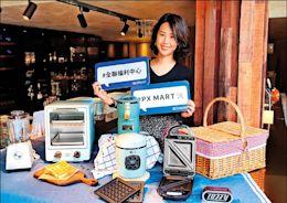 【消費新聞】日本個人小家電 全聯集點換購