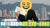手持150萬現金等樓價跌已等6年! 網民:當年求其買層樓都唔只賺150萬 - 香港經濟日報 - 地產站 - 地產新聞 - 人物/專題