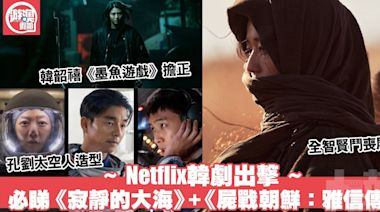 Netflix新作 孔劉太空人登場 全智賢大鬥喪屍
