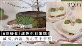6 間好食香港「迷你蛋糕店」!人氣戚風、奶蓋流心芝士蛋糕推介 | HARPER'S BAZAAR HK