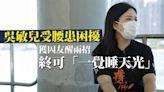 47民主派被控︱受腰患困擾 吳敏兒獲囚友醒兩招終可「一覺睡天光」   蘋果日報