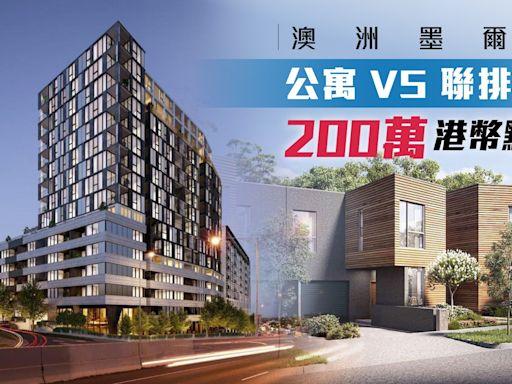 澳洲置業︱聯排別墅vs.公寓大比拼 手持200萬港幣點揀好? | 蘋果日報