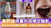 【魚肝油推薦】魚肝油作用及副作用解構!魚油丸及魚肝油大分別