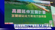 「王國材沒解決就下台!」宜蘭高鐵站延燒 英系立委陳明文遭質疑「隔山打牛」