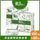 (買1箱送1箱)Livi優活抽取式衛生紙100抽x10包x6袋/箱(共120包)