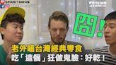 老外看台灣/老外嗑台灣經典零食 吃「這個」狂做鬼臉:好乾!