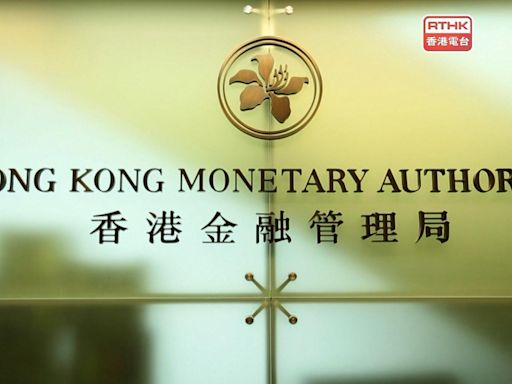 外匯基金受股票拖累 上季投資虧損132億元 - RTHK