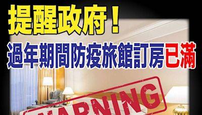 訂不到防疫旅館 新北市議員為海外僑民請願 | 蕃新聞