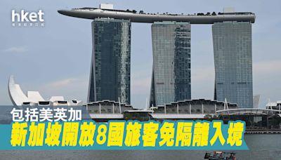 新加坡開放8國旅客免隔離入境 包括美英加 - 香港經濟日報 - 即時新聞頻道 - 國際形勢 - 環球社會熱點