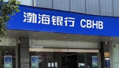 陸民企存渤海銀行28億元被挪用作擔保 警方已調查