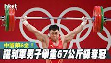 奧運 舉重 67