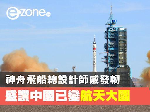 神舟飛船總設計師戚發軔 盛讚中國已變航天大國 - ezone.hk - 科技焦點 - 科技汽車
