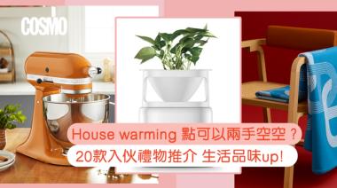 2021 實用新居入伙禮物推介|精選名牌家電家品 夾份House Warming 送禮好得體! | Cosmopolitan HK