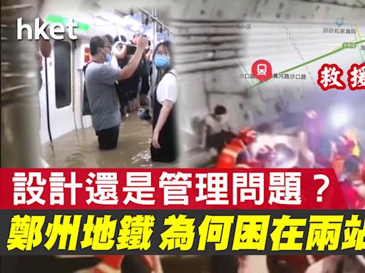 鄭州地鐵為何會困在兩站中間?專家:應急管理有短板 - 香港經濟日報 - 中國頻道 - 社會熱點