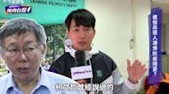 防疫進入下半場 民眾黨發言人批「不要自私害台灣」