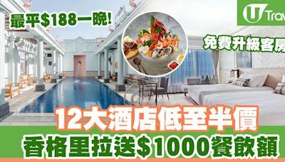 【Staycation優惠】12大酒店低至半價最平$188一晚/香格里拉送$1000餐飲額/免費升級客房 | U Travel 旅遊資訊網站