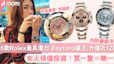 【Rolex Daytona錶王2021】5款最具投資潛力Rolex高貴玫瑰金、時尚黑金、絕美冰藍色|SundayMore