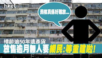 樓齡逾50年遺產貨 囝囡放售想分錢 但逾月無人接貨 - 香港經濟日報 - 地產站 - 地產新聞 - 人物/專題