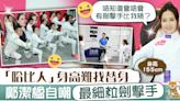 【七公主】自嘲哈比人身高難找替身 鄺潔楹希望張家朗睇劇支持 - 香港經濟日報 - TOPick - 娛樂
