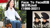 Face To Face成員吳少芳離世終年54歲 結束半生輪椅歲月   蘋果日報