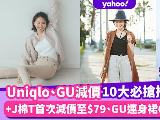 Uniqlo、GU減價10大必搶推介!+J棉T首次減價至$79/GU連身裙66折/滿額送速乾毛巾