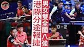 【亞洲乒賽】港隊男、女雙4對組合同闖半準決賽