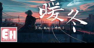 魏晗(懋懋) - 暖冬『想過個暖冬 剩下的夏夢,在有你的路口讓愛別逗留。』【動態歌詞Lyrics】