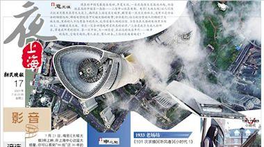 夜上海·影音 上海的「大城大樓」,繪就電影中那一道向上的風景