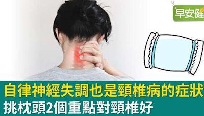 自律神經失調也是頸椎病的症狀!挑枕頭2個重點對頸椎好