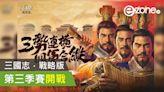 【遊戲消息】三國志.戰略版 第三季賽季新角色 - ezone.hk - 遊戲動漫 - 電競遊戲