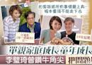 【等一個擁抱】李璧琦曾自責令父母不和 Becky從不快童年經歷悟夫妻之道 - 香港經濟日報 - TOPick - 娛樂