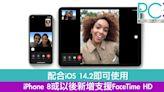 配合iOS 14.2即可使用 iPhone 8或以後新增支援FaceTime HD