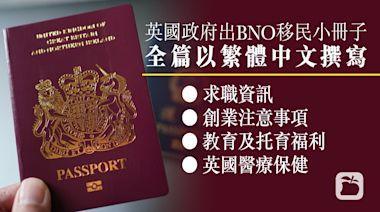 BNO居留權︱英政府出繁體中文BNO移民小冊子 約翰遜寫序言歡迎港人 | 蘋果日報
