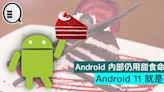 Android 內部仍用甜品命名,Android 11 就是它