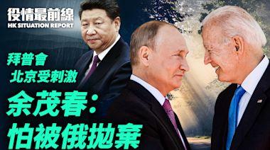 【6.18役情最前線】拜普會 北京受刺激 余茂春:怕被俄拋棄