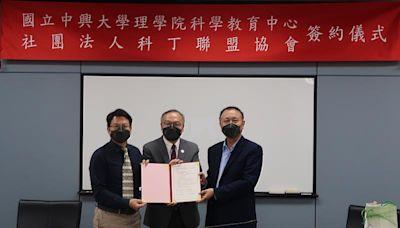 興大理學院科學教育中心與社團法人科丁聯盟協會簽署產學合作備忘錄
