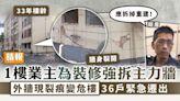 野蠻業主︳1樓業主為裝修強拆主力牆 現裂痕變危樓36戶緊急遷出 - 晴報 - 家庭 - 家居
