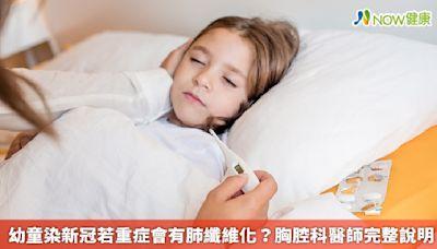幼童染新冠若重症會有肺纖維化? 胸腔科醫師完整說明 | 蕃新聞