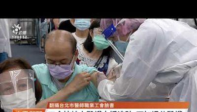 前一晚八點下班隔早又被排班支援打疫苗 有醫師控人力、津貼皆不足