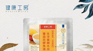 【會員限定】健康工房健康茶/滋補湯 勁減最多$10!